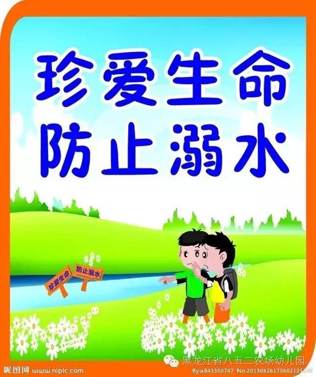 安全驿站八五二农场幼儿园防溺水安全教育珍爱生命 预防溺水