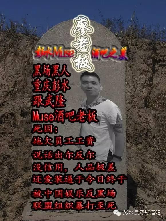 重庆彭水跟武隆MUSE酒吧老板黑人,以被中国反黑场联盟组织暴打图片