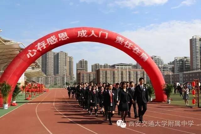 西安交通大学附属中学隆重举行高2016届 仪式