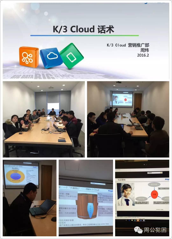 K 3 Cloud名师讲堂 第三期华丽总结
