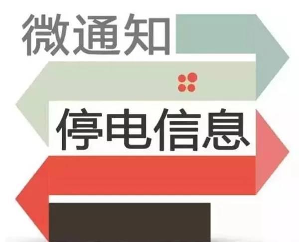 富平县最新停电公告