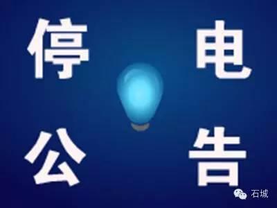 石城9月28日停电通告