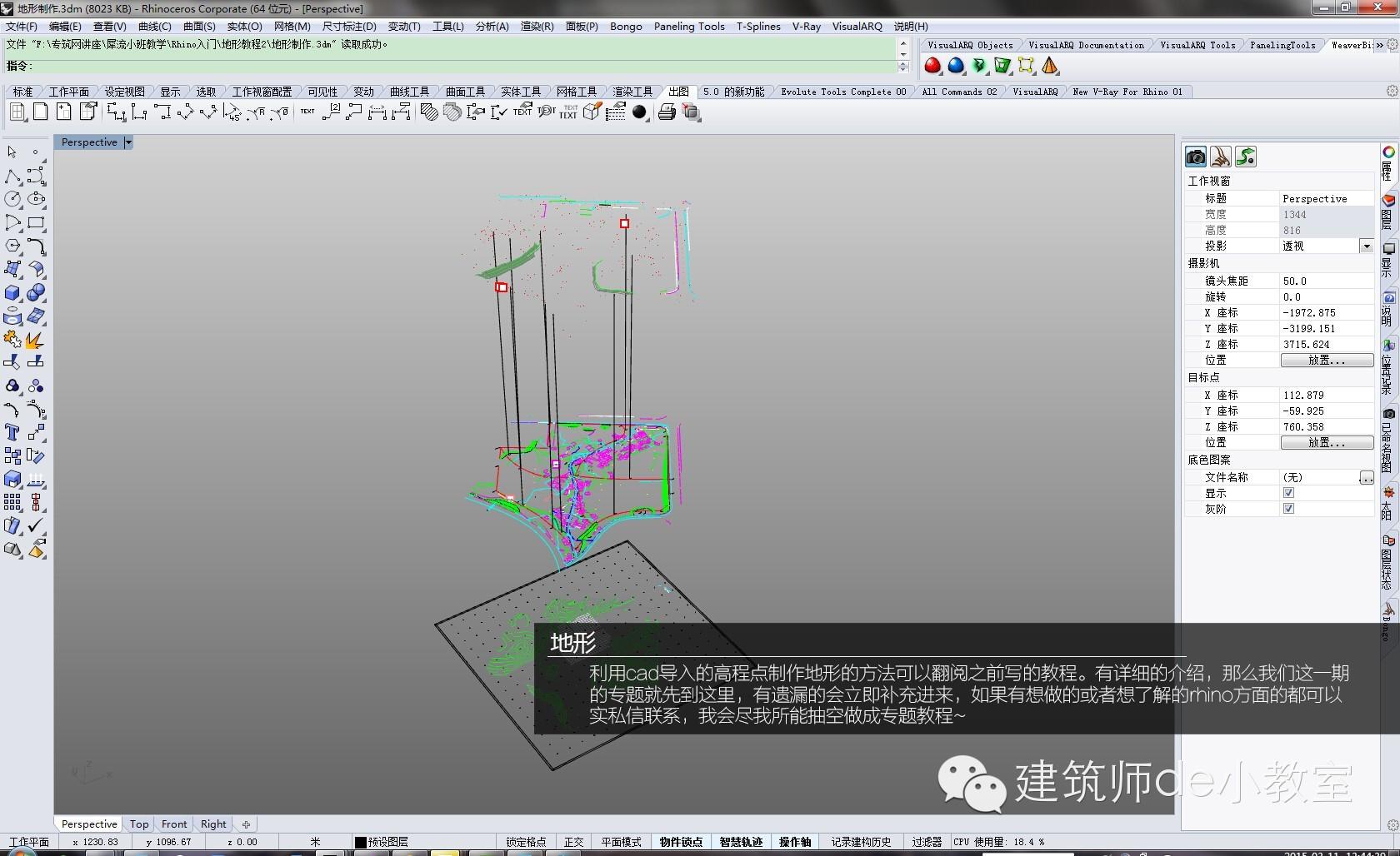 CAD转Rhino的小技巧教室问[大学小犀牛Vocad2004面积算图片
