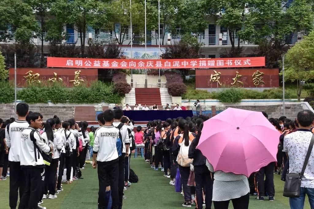 """2016年6月17日,启明公益基金会在遵义市余庆县白泥中学举办了""""阅"""
