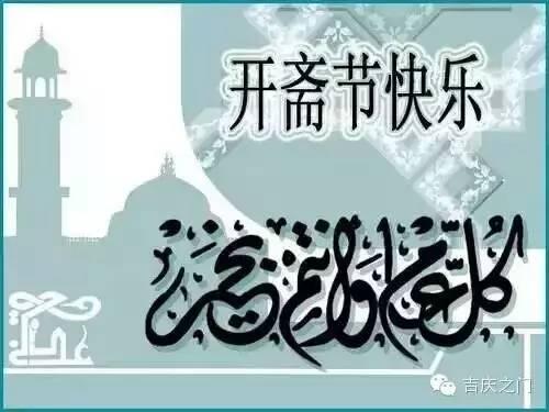 赛俩目问候所有的穆斯林兄弟姐妹!   尊贵的斋月接近尾声,节日的欢