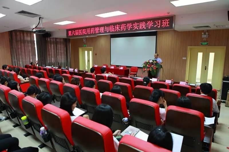 广东同江医院举办第六届医院用药管理与临床药学实践学 班