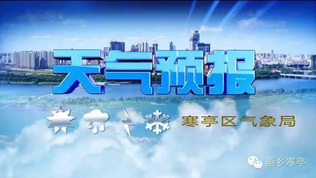 寒亭区气象局10月14日16时发布未来72小时天气预报