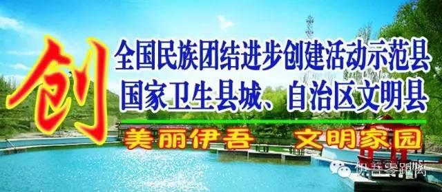 伊吾县气象局发布天气预报-伊吾