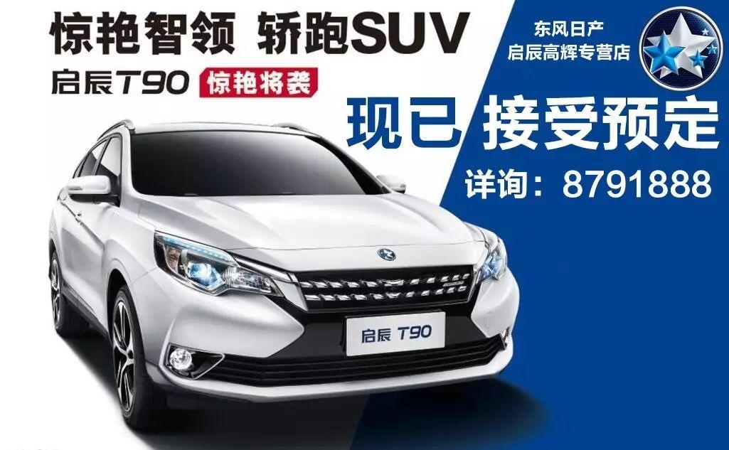 启辰T90 轿跑SUV惊艳将袭高清图片