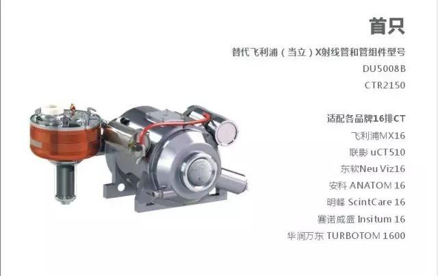 中国CT球管是怎么 炼成 的 视频
