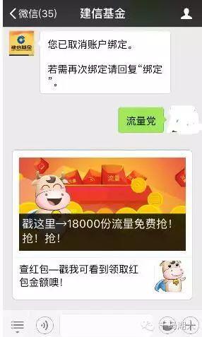 建信基金领5元红包 每天10点关注微信送30M 500M三网手机流量奖励