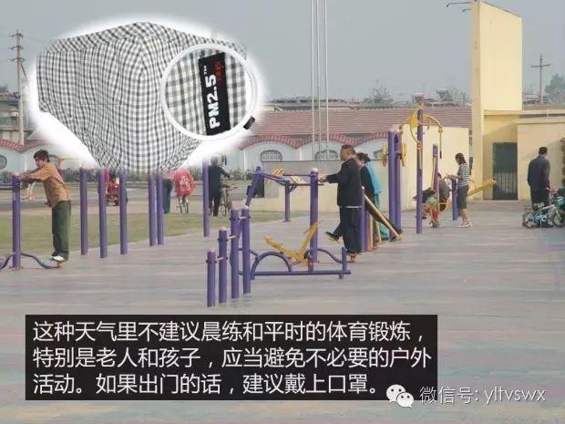 注意 未来三天杨凌可能持续发生重度污染天气