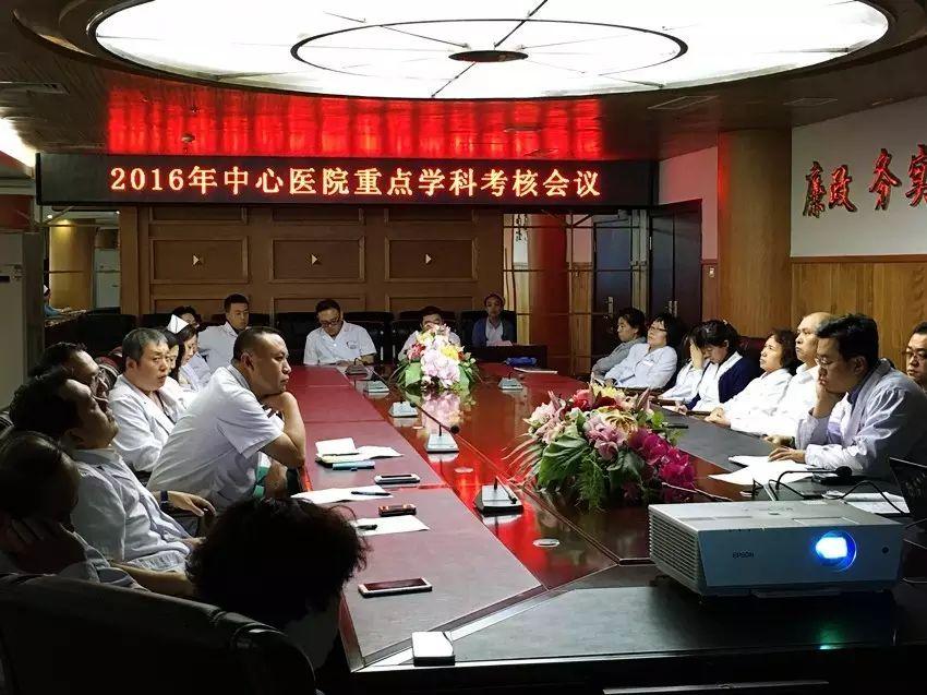 本溪市中心医院召开2015 2016年度重点学科考核会议