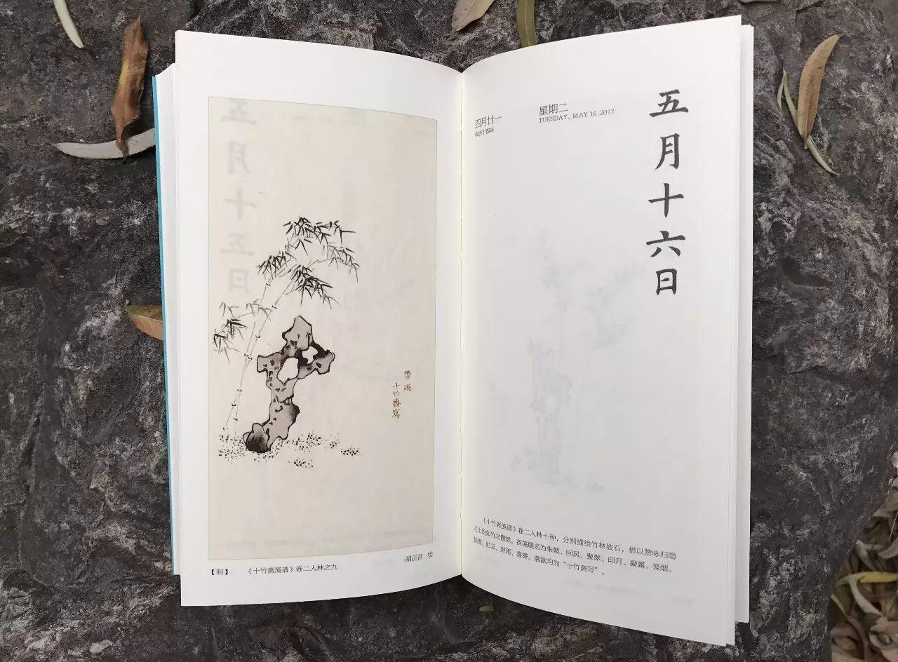 正心丨尺素风雅 笺谱日历高清图片