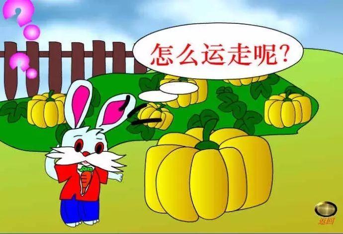 小兔运南瓜