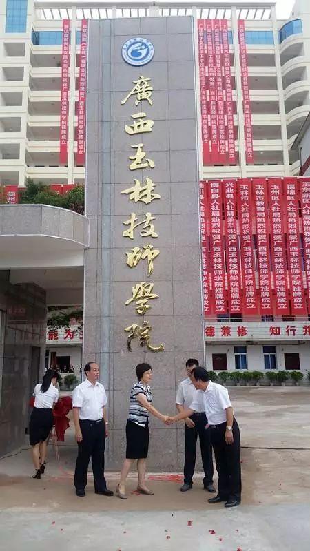 技工与技师有啥差别 探访广西玉林技师学院