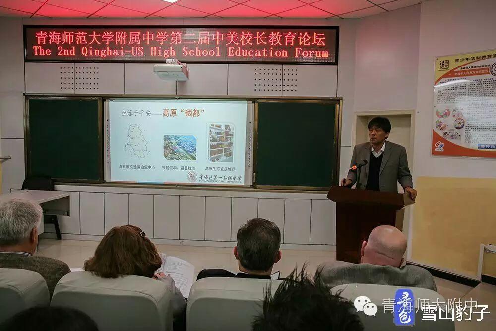 青海师大附中第二届中美校长教育论坛图片