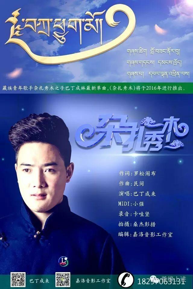 藏族歌手巴丁成林最新单曲 杂扎秀木 正式发布