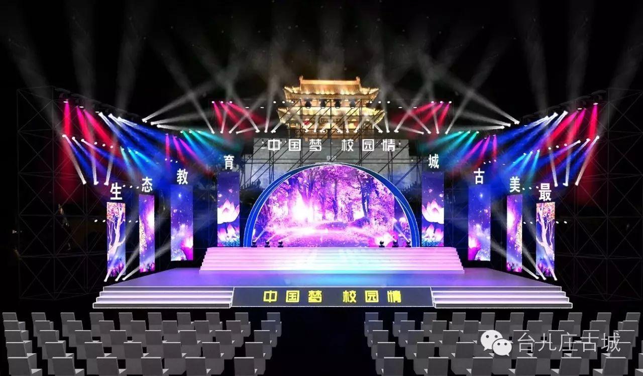 古城 生态教育中国梦校园情2016山东省中小学生校园艺术节走进台儿