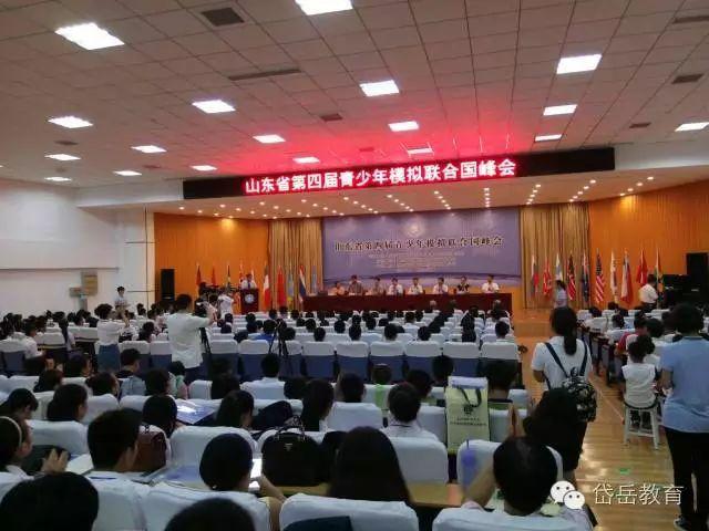 泰安英雄山中学在第四届山东省青少年模拟联合国峰会上获佳绩图片