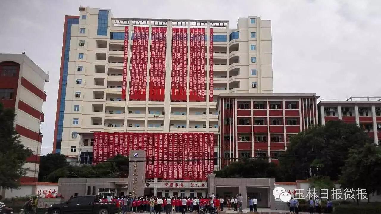 大喜事 玉林有了首所技师学院 有了培养高级技工技师的基地 酷 广告