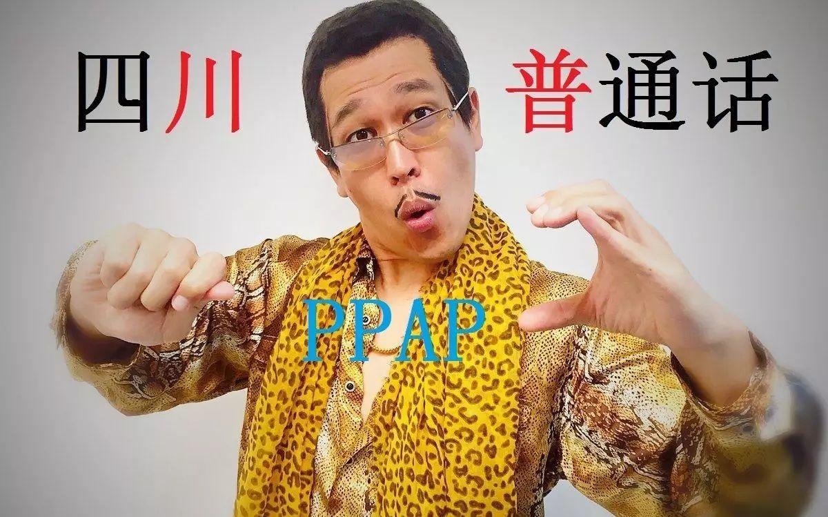 ,地不怕,就怕四川人讲普通话