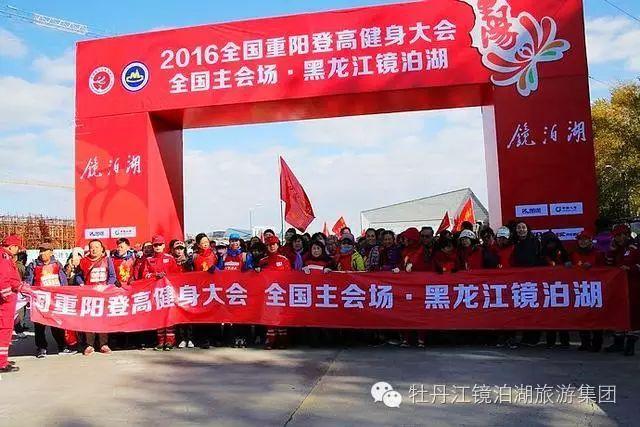 九九重阳节,全国重阳登高健身大会在黑龙江镜泊湖隆重举行