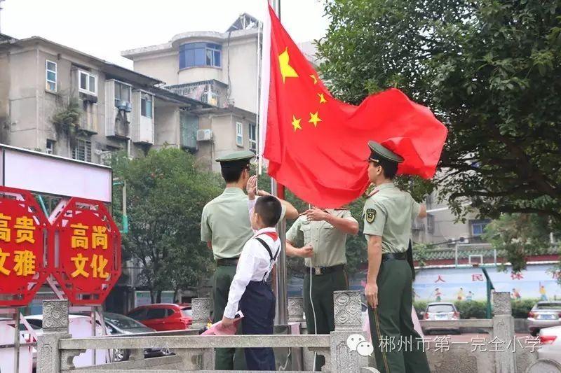 升起新学期的第一面五星红旗-郴州市一完小2016下期 加强未成年人思高清图片