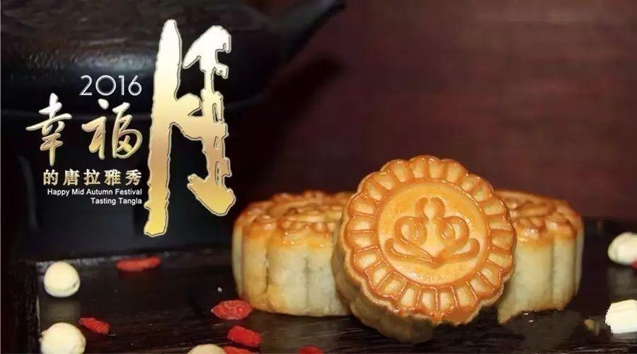 中秋佳节,为您爱的人带去最幸福的团圆