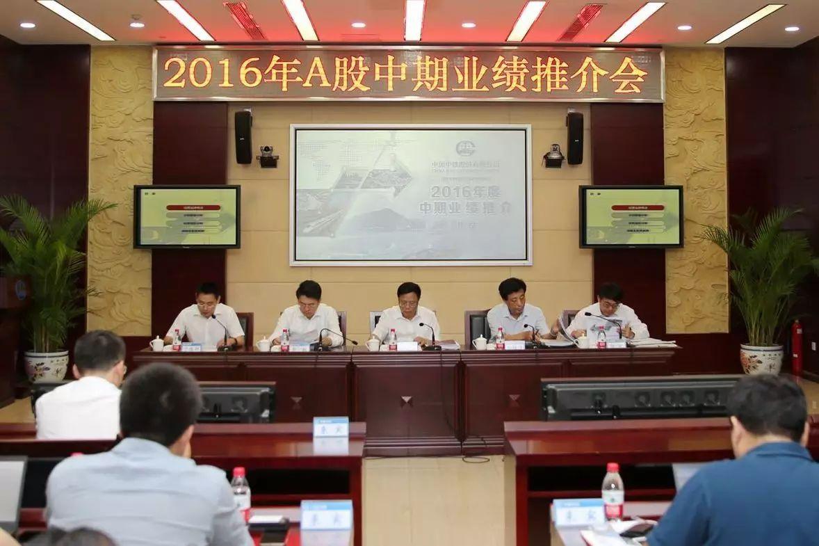 头条中国中铁2016年A股中期业绩推介会在京举行