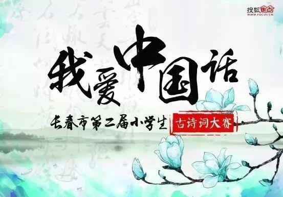 长春市第二届小学生古诗词大赛 邀你参赛
