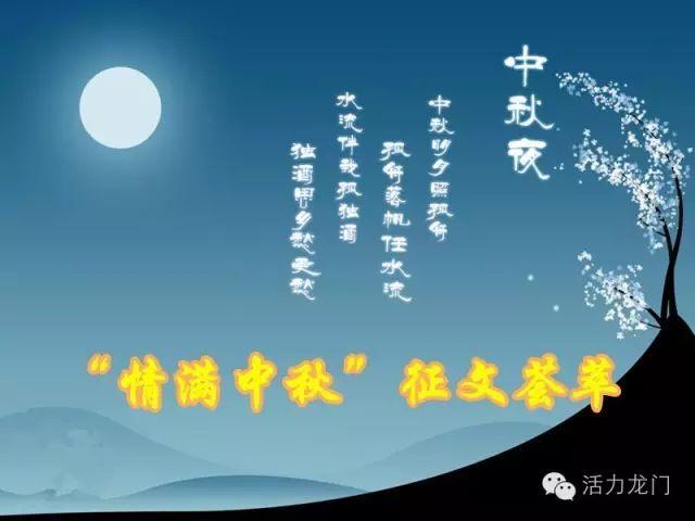 中秋节的习俗文字-奖征文秀出你的中秋节习俗,就有机会获奖