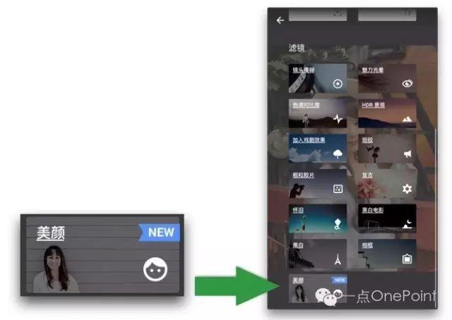 适度才是美,Snapseed美颜新功能解析 S新版教程 7