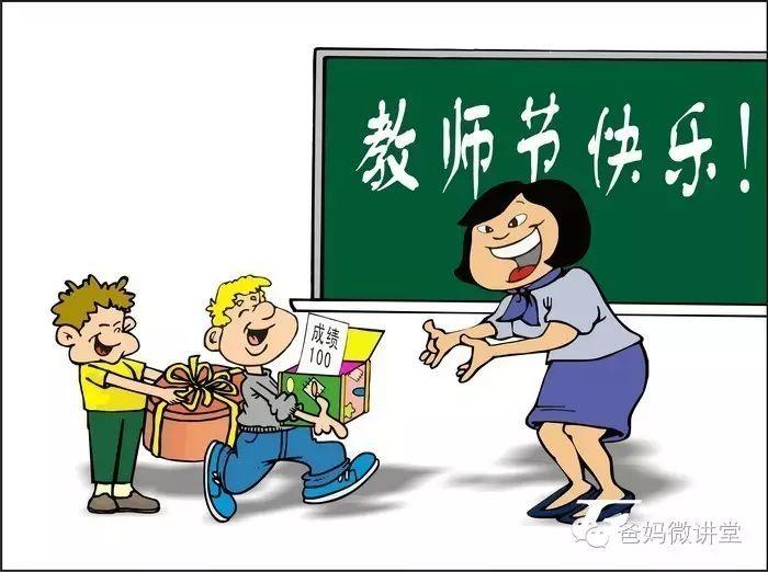辩论吧教师节到了,该不该给老师送礼物