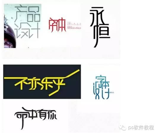 关于字体设计,资深设计师的16种创意设计法