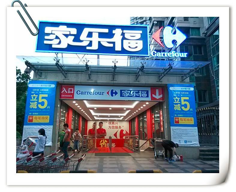 家乐福全国首家24小时营业超市,开启通宵买买买模式