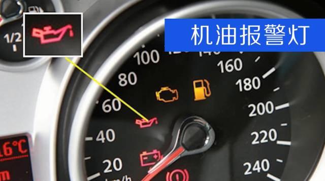 1.拉登神灯:机油报警灯】-车上这10个灯亮,一定要停车 千万记住