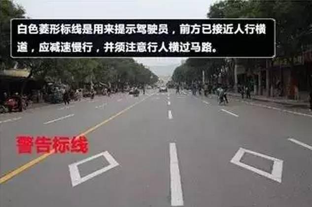 哪些交通标线不能压 看看路上的地雷长啥样