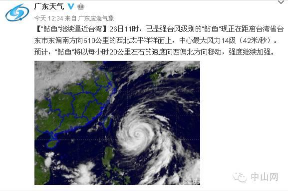 最新 强台风 鲇鱼 预计28日杀到广东,未来中山天气将是