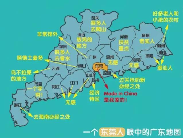 大家心目中的广东地图,看到最后你会笑的图片