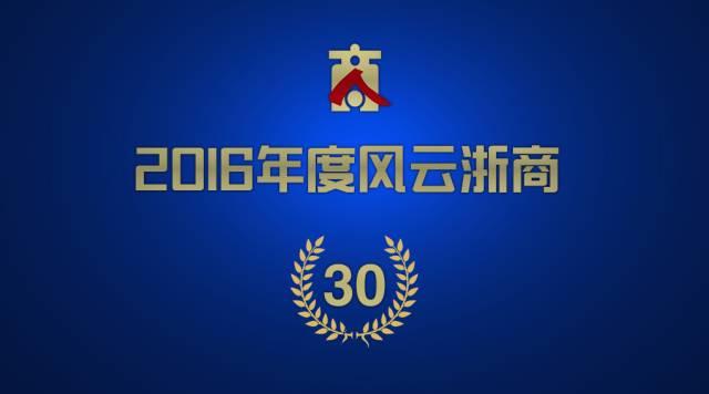 2016年度风云浙商候选人 李仙德 为风云浙商点赞25日截止