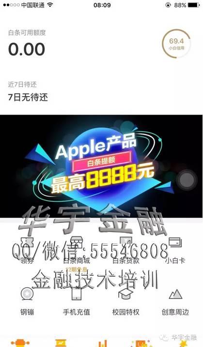 京东金融京东 京东 京东白条疯狂提额最高8888