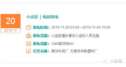 太原南部地区停电通告 1120 1125