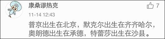 侃八卦 - 霁日风光 - wxm46720 的博客